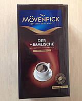 Кофе Movenpick 500 г Der Himmlische молотый