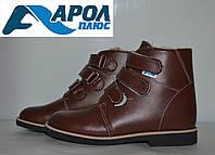 Зимние ортопедические ботинки со скидкой (33 р.)