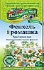 """Травяной чай """"Фенхель и Ромашка"""", ТМ """"Поліський чай"""", 20*1,5г"""