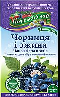 "Чай ""Черника и Ежевика"", ТМ ""Поліський чай"", 20*1,5г"
