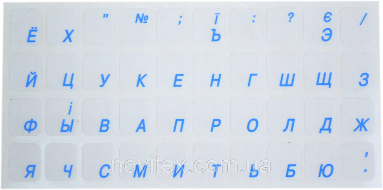 Наклейки на клавиатуру с синими буквами, для клавиатуры ноутбука