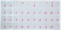 Наклейки на клавиатуру с розовыми буквами, для клавиатуры ноутбука