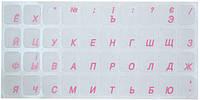 Наклейки на клавиатуру с розовыми буквами, для клавиатуры ноутбука, фото 1