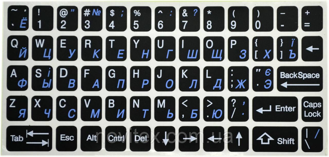 Наклейки на клавиатуру два цвета полноразмерные (черн.фон/бел/голубой), для клавиатуры ноутбука