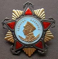 Орден Нахимова, I степень, фото 1