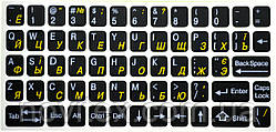 Наклейки на клавиатуру два цвета полноразмерные (черн.фон/бел/жёл), для клавиатуры ноутбука