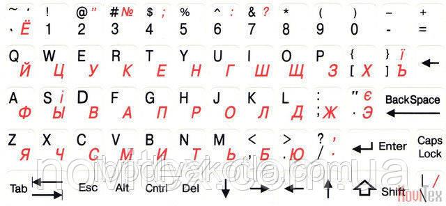Наклейки на клавиатуру два цвета полноразмерные (бел.фон/чёрн/красн), для клавиатуры ноутбука