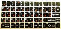Наклейки на клавиатуру два цвета полноразмерные (черн.фон/бел/оранж), для клавиатуры ноутбука