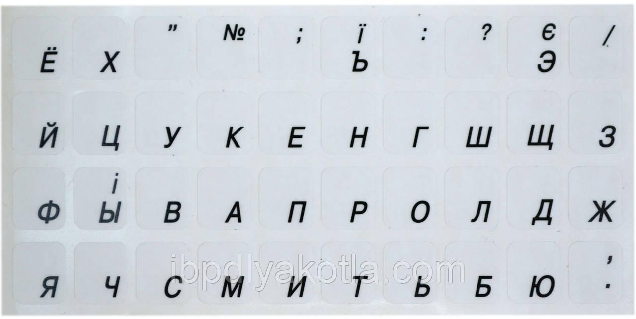 Наклейки на клавиатуру с чёрными буквами, для клавиатуры ноутбука