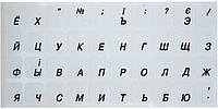 Наклейки на клавиатуру с чёрными буквами, для клавиатуры ноутбука, фото 1