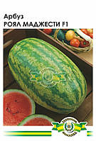 Семена Арбуза Роял Маджести F1            (любительская упаковка)1гр.