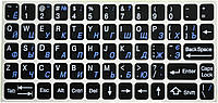 Наклейки на клавиатуру два цвета полноразмерные (черн.фон/бел/голубой), для клавиатуры ноутбука, фото 1