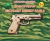 Деревяна іграшкаКонструктор: Пістолет DESERT EAGLE  у