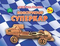 Деревяна іграшкаКонструктор: Суперкар у