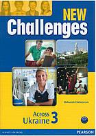 Учебник Challenges NEW 3 Across Ukraine (український компонент)