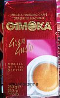 Gimoka Gran Gusto молотый кофе 250 гр Италия