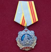 Орден Трудовая Слава II степень, фото 1