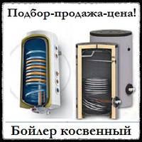 Водонагреватель косвенного нагрева: Reflex, Drazice, KHT-heating, Ariston, Atlantic, Galmet