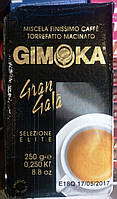 Молотый кофе Gimoka Gran Gala 250 гр Италия