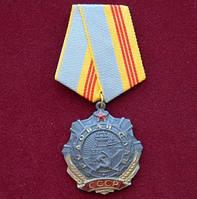Орден Трудовая Слава III степень, фото 1