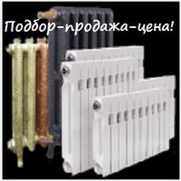 Радиаторы отопления: стальные, биметаллические, алюминиевые, чугунные