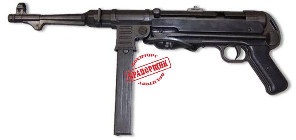 Schmeisser(Шмайсер) MP40