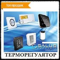 SALUS комнатные термостаты, программаторы, терморегуляторы