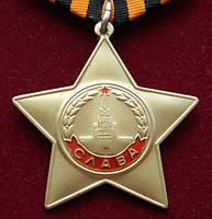 Орден Слава I степень, фото 1