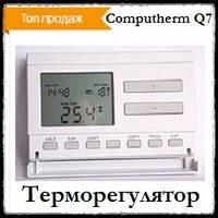 Комнатный терморегулятор Computherm Q-7 (недельный программатор для котла)