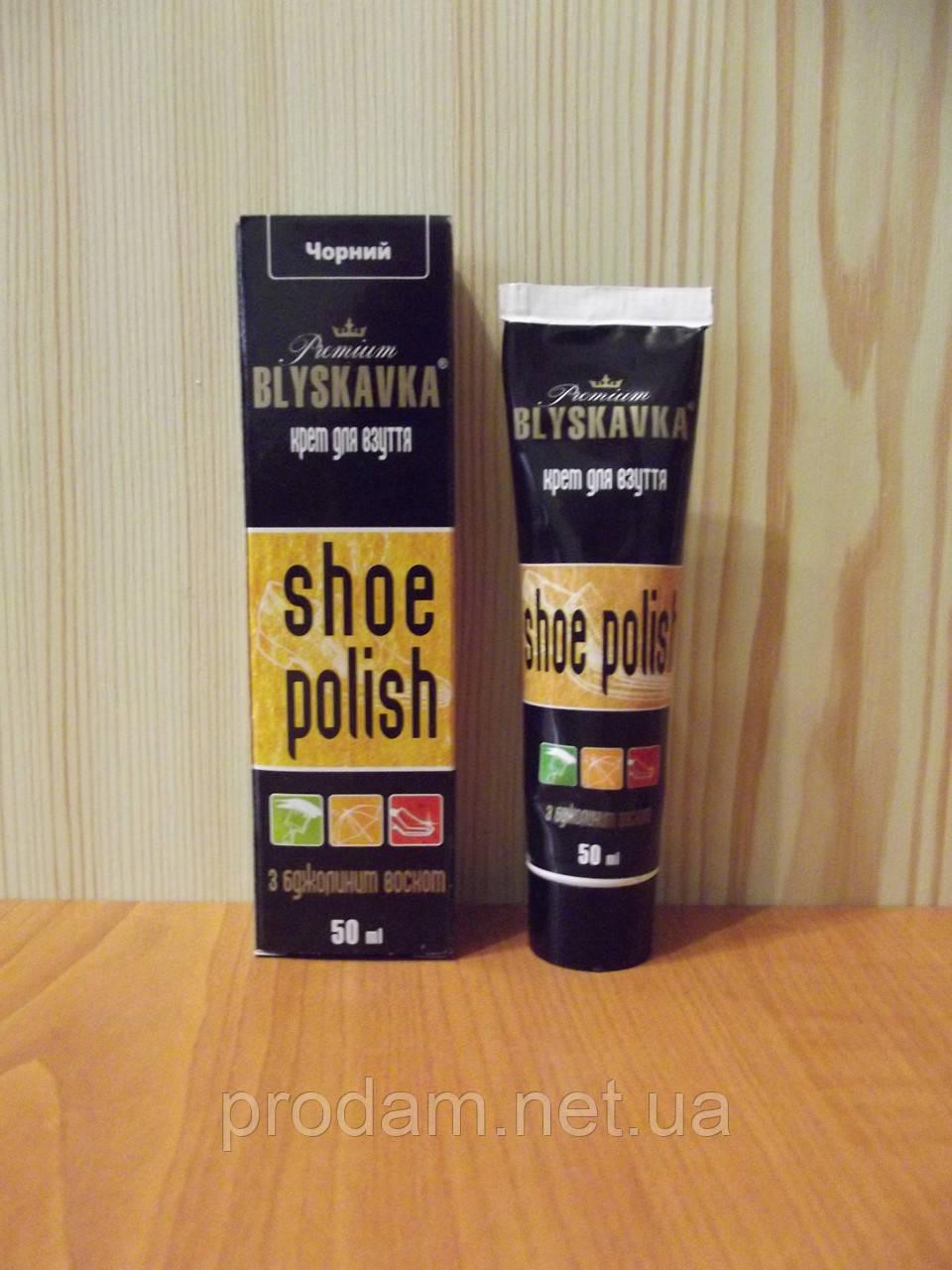 Крем для обуви BLYSKAVKA Classic 75мл темно коричневый