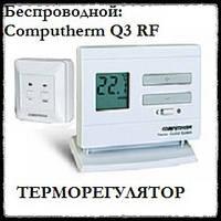 Computherm Q3 RF беспроводной комнатный термостат для котлов
