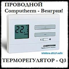 Computherm Q3 - цифровой комнатный термостат