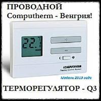 Computherm Q3 цифровой комнатный термостат для котла