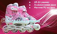 Ролики раздвижные с алюминиевой рамой Power Sport, розовый: 28-32, 33-37, 37-41+ мягкие PU колеса
