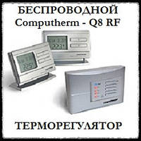 Computherm Q8 RF беспроводной комнатный недельный термостат