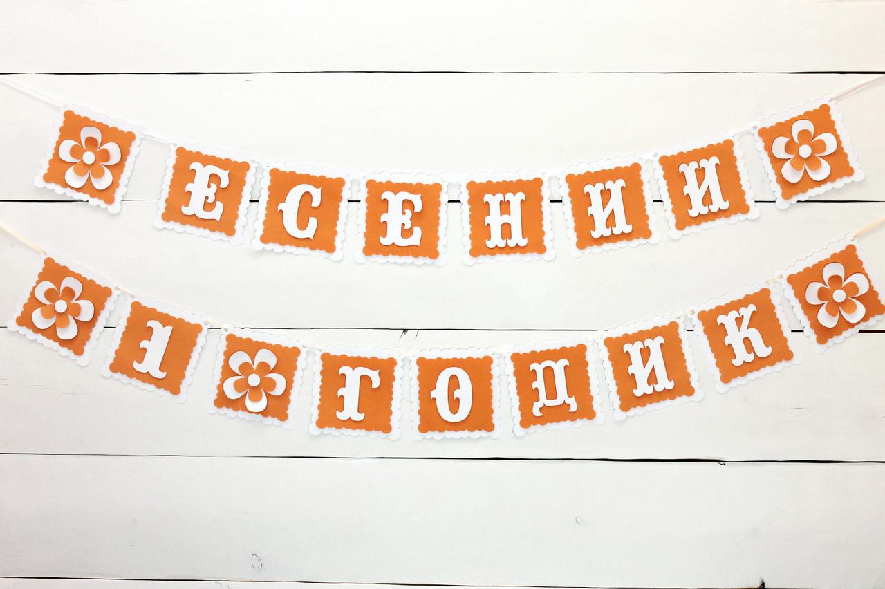Гирлянда Есении 1 годик Оранжевая
