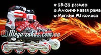 Ролики раздвижные с алюминиевой рамой Power Sport, красный: 28-32, 33-37, 37-41 размер, мягкие PU колеса