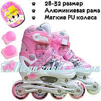 Ролики раздвижные с шлемом и комплектом защиты Power Sport, розовый: 28-32, 33-37, 37-41 + мягкие PU колеса