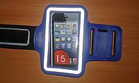 """Чехол Sport на руку iPhone 5 синий (универсальный 4"""")"""