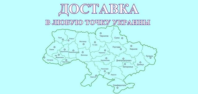 Карта Украины. Доставка парфюмерии по Украине.