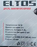 Шуруповерт аккумуляторный ELTOS ДА-12, фото 2