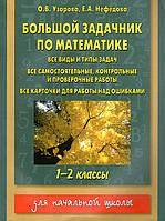 Большой задачник по математике,  1-2-й классы О.В. Узорова, Е. А. Нефёдова
