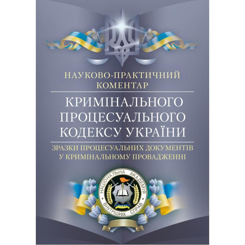 НПК Кримінального процесуального кодексу України. Зразки процесуальних документів у кримінальному провадженні.