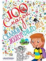 Детская книга Сказки-мультфильмы