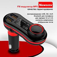 Модулятор, Bluetooth телефон, зарядка Newsmy C57