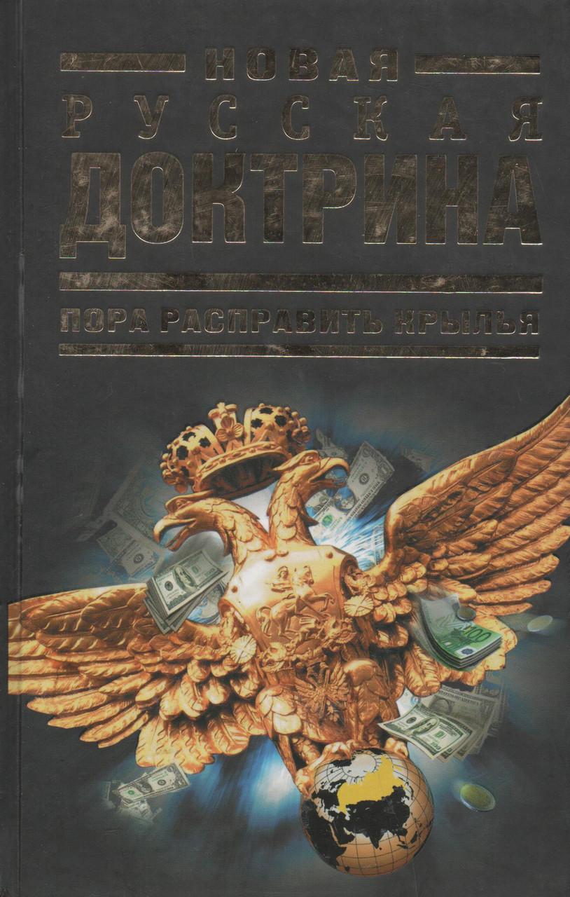 Новая русская доктрина: Пора расправлять крылья. В. В. Аверьянов