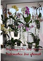 """Подставка для цветов """"Орхидея-фиалка на 6-20 цветов"""", фото 1"""