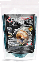 Средство от слизней моллюскоцид Антислизень 800 г  Агромакси