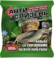 Средство от слизней моллюскоцид Антислизень 300 граммов  Агромакси