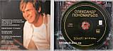 Музичний сд диск ОЛЕКСАНДР ПОНОМАРЬОВ Золоті хіти (2007) (audio cd), фото 2
